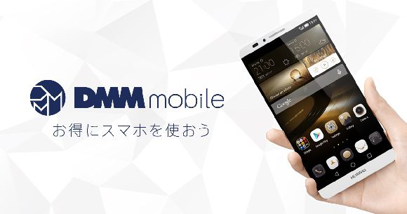 DMMmobileメイン